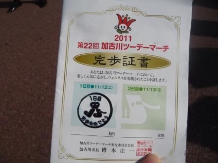 P1070210_2